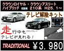 AWS210 クラウン ロイヤル ハイブリッドトヨタ 走行中 テレビキャンセラーH25.1〜 クラウン アスリート ハイブリッド