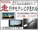 テレビキットトヨタ純正ディーラーナビ 2012走行中もテレビが見れるようになります♪DVD装備モデルはDVDも走行中OK