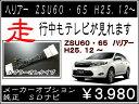 走行中テレビ DVDが見れる!純正SDナビ TVキットトヨタ ハリアー ZSU60W ZSU65W