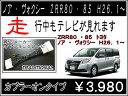 ZRR80 ノア 走行中テレビ DVD見れるH26.1〜 純正SDナビ TVキット