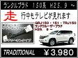 GRJ150 プラド 走行中テレビ DVDHDD 純正SDメーカーナビ TVキットH25. 9〜