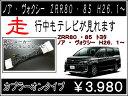 トヨタ 80系 VOXY 走行中もTV DVD見れるヴォクシー 2014.1〜 純正SDナビ テレビ解除キット