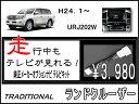 URJ202W 2012.1〜 ランクルメーカーオプションナビトヨタ 走行中テレビ DVDが見れる!