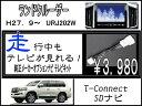 ランドクルーザー T-Connect SDナビ走行中テレビキャンセラーURJ202W H27. 9〜 ランクル純正メーカーオプション TVハーネス