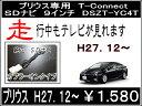 2015.12〜 プリウス DSZT-YC4T走行中テレビ DVD見れるようになりますトヨタ 純正 T-connectナビ 9インチ