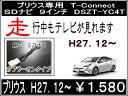 テレビキャンセラーキット プリウスDSZT-YC4T ディーラーナビ 2015.12〜TOYOTA 純正 T-connectナビ 9インチ