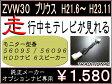 走行中TV 解除キット ZVW30プリウスモニター型番 56095