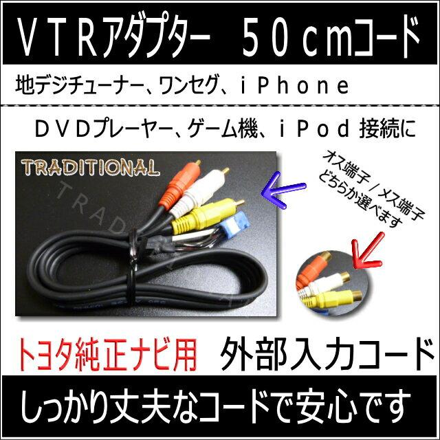 トヨタ 外部入力 VTRアダプター【 50cmコ...の商品画像