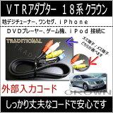 外部入力VTRアダプター   【メール便】トヨタ 18クラウンマジェスタ UZS186・UZS187 18クラウン GRS180・181・182・183・184