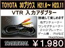 外部入力 VTRアダプター30系 トヨタ プリウス H21. 6〜H23.11モニター型番 56096