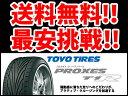 [送料無料]トーヨータイヤプロクセスT1R 「245/45R16 94W」16インチ/ TOYO PROXES T1R245/45R16