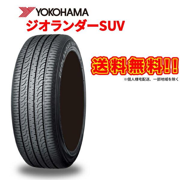 [送料無料][最新入荷品]ヨコハマタイヤジオランダーSUV G055 「225/55R17」17インチ/ YOKOHAMA GEOLANDAR SUV G055