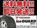 [送料無料][2014年製★在庫有、即納]ヨコハマタイヤアイスガードIG51V 「225/60R18」18インチ/iceGUARD iG51vスタッドレス/スノータイヤ