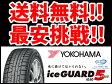 [送料無料][2014年製以降★在庫有、即納]★[1本価格]★ヨコハマタイヤアイスガード5 IG50 「165/60R15」15インチ/iceGUARD5 iG50スタッドレス/スノータイヤ
