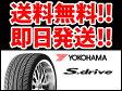 【送料無料】【在庫有、即納】ヨコハマタイヤSドライブ AS01 「195/40R17」17インチ/ YOKOHAMA S.drive