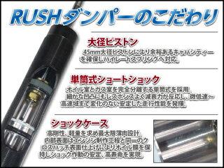 [車高短モデル]LA600Sタント/タントカスタム[RUSH車高調COMFORTCLASS]減衰力24段調整付全長調整式フルタップ車高調
