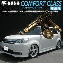 [車高短モデル]NZE151N/ZRE152N カローラルミオン[RUSH車高調 COMFORT CLASS]減衰力24段調整付全長調整式フルタップ車高調