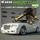 RUSH 車高調 クライスラー 300C 車高短 モデル フルタップ車高調 全長調整式車高調 減衰力調整付 RUSH Damper IMPORT CLASS