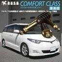 [車高短モデル]ACR/GSR50W エスティマ 前期/後期[RUSH車高調 COMFORT CLASS]減衰力24段調整付全長調整式フルタップ車高調