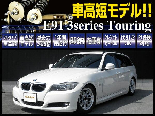 [車高短モデル]BMW E91 3シリーズツーリングワゴン[RUSH車高調 IMPORT CLASS]減衰力24段調整付全長調整式フルタップ車高調