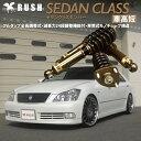[車高短モデル]GRS180/GRS182/GRS184 クラウン 前期/後期[RUSH車高調 SEDAN CLASS]減衰力24段調整付全長調整式フルタップ車...