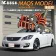 [車高短モデル]GRS200/GRS202/GRS204 クラウン 前期/後期[RUSH車高調 SEDAN CLASS MAQSモデル]2kg単位で選べるバネレート+減衰力24段調整付全長調整式フルタップ車高調