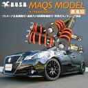 車高調 GRS210/GRS214 現行クラウン 前期/後期 RUSH 車高短モデル SEDAN CLASS MAQSモデル 2kg単位で選べるバネレート 全長調整式 フルタップ 減衰力 24段調整付 車高調 RUSH Damper