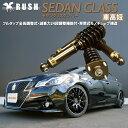 車高調 GRS210/GRS214/AWS210 現行クラウン 前期/後期 RUSH 車高短モデル SEDAN CLASS 全長調整式 フルタップ 減衰力 24段調整付 車高調 RUSH Damper