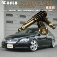 [車高短モデル]GRX120/GRX121 マークX 前期/後期[RUSH車高調 SEDAN CLASS]減衰力24段調整付全長調整式フルタップ車高調