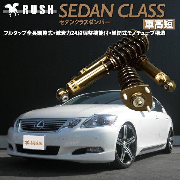 RUSH 車高調 レクサス GS GRS191 ...の商品画像