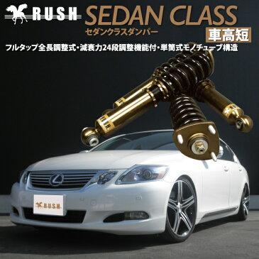 RUSH 車高調 レクサス GS GRS191 GS350 前期 後期 車高短 モデル フルタップ車高調 全長調整式車高調 減衰力調整付 RUSH Damper SEDAN CLASS