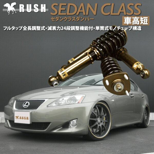 [車高短モデル]GSE20 レクサス IS250 前期/後期[RUSH車高調 SEDAN CLASS]減衰力24段調整付全長調整式フルタップ車高調