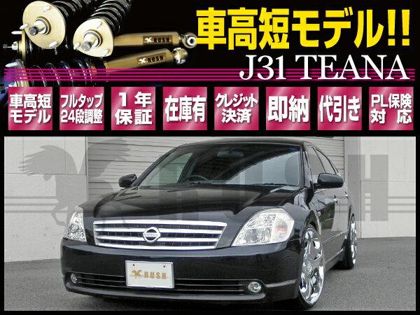 [車高短モデル]J31/PJ31 ティアナ 前期/後期[RUSH車高調 LUXURY CLASS]減衰力24段調整付全長調整式フルタップ車高調