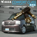 [車高短モデル]L575S ムーヴ コンテ 前期/後期[RUSH車高調 COMFORT CLASS]減衰力24段調整付全長調整式フルタップ車高調