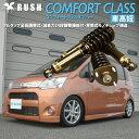 [車高短モデル]LA100S ムーヴ/ムーブ 前期/後期[RUSH車高調 COMFORT CLASS]減衰力24段調整付全長調整式フルタップ車高調