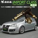 [車高短モデル] フォルクスワーゲン ゴルフ5 GTI 2WD RUSH 車高調 IMPORT CLASS 減衰力24段調整付全長調整式フルタップ車高調