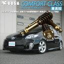 [車高短モデル]ZVW30 プリウス 前期/後期[RUSH車高調 COMFORT CLASS]減衰力24段調整付全長調整式フルタップ車高調