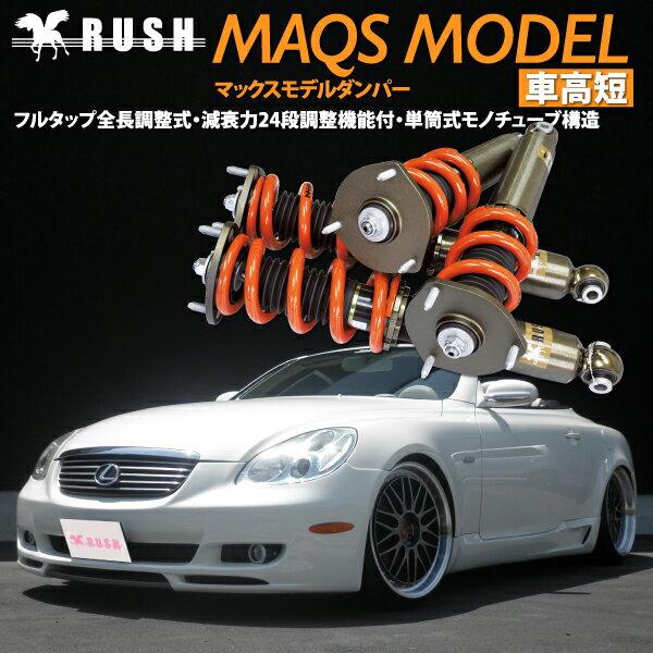 [車高短モデル]UZZ40 ソアラ/レクサス SC430 前期/後期[RUSH車高調 LUXURY CLASS MAQSモデル]選べるバネレート+減衰力24段調整付全長調整式フルタップ車高調