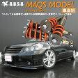 [車高短モデル]Y50/PY50 フーガ 前期/後期[RUSH車高調 LUXURY CLASS MAQSモデル]選べるバネレート+減衰力24段調整付全長調整式フルタップ車高調