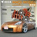 [車高短モデル]Z33 フェアレディZクーペ 前期/後期[RUSH車高調 LUXURY CLASS MAQSモデル]選べるバネレート+減衰力24段調整付全長調整...
