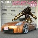 [車高短モデル]Z33 フェアレディZクーペ 前期/後期[RUSH車高調 LUXURY CLASS]減衰力24段調整付全長調整式フルタップ車高調