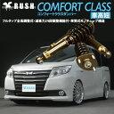 車高調 ZRR80G/ZRR80W/ZWR80G ノア/NOAH RUSH 車高短モデル COMFORT CLASS 全長調整式 フルタップ 減衰力 24段調整付 車高調 RUSH Damper