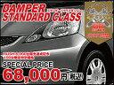 [限定100台特別価格]GE6,GE8 フィット[RUSH車高調 STANDARD CLASS]減衰力24段調整付全長調整式フルタップ車高調