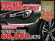[限定100台特別価格]ZN6 トヨタ86[RUSH車高調 STANDARD CLASS]減衰力24段調整付全長調整式フルタップ車高調