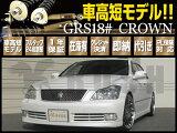 【車高短モデル】GRS180/GRS182/GRS184 クラウン 前期/後期【RUSH車高調 SEDAN CLASS】減衰力24段調整付全長調整式フルタップ車高調