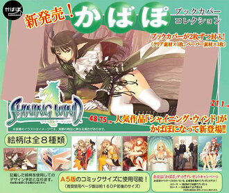 Atelier 彩 かばぽ cover POS Tasha inning wind 1BOX8 unit case comics animated cartoon poster dust jacket