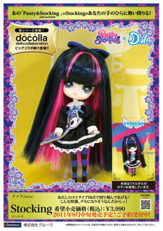 Groove docolla ドコラ Stocking stockings DD-533 figure skating finished product Dole one piece of article [special price sale product 58%OFF]