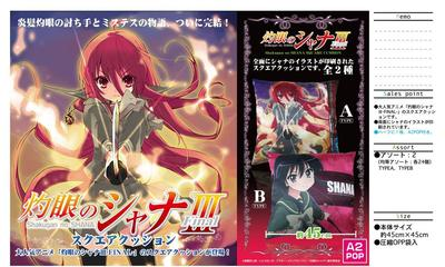All two kinds of Shanna III Final square cushion sets of Taito prize 灼眼