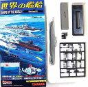 【2S】 タカラ TMW 1/700 世界の艦船 第5弾 シークレット Uボート Vll C /41