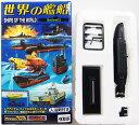 【6】 タカラ 1/144 世界の艦船 Series02 Xクラフト X-25 (1943年 イギリス) ミニチュア アメリカ軍 日本軍 海上自衛隊 潜水艦 戦艦 半完成品 単品